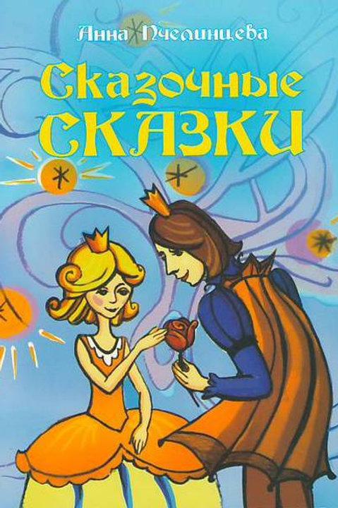 Сказочные сказки