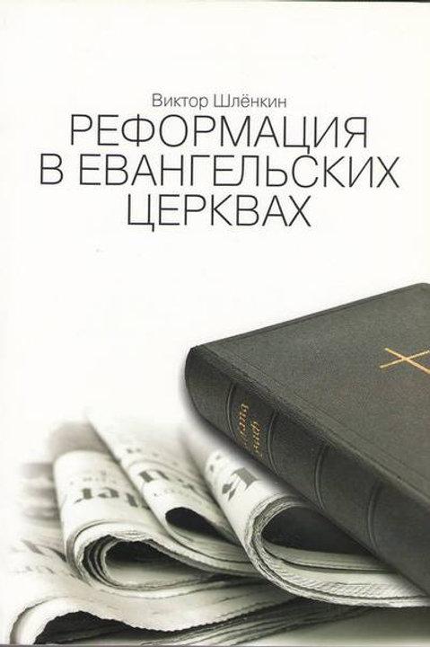 Реформация в евангельских церквях
