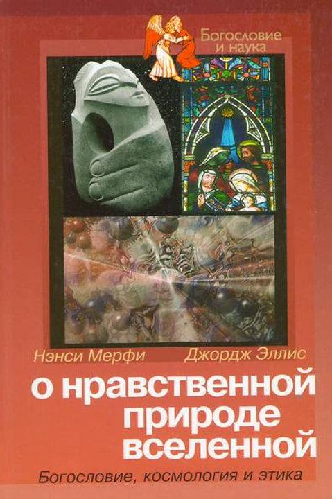 О нравственной природе вселенной. Богословие, космология и этика