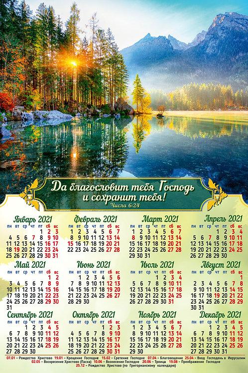 """Календарь на 2021 г. листовой """"Да благословит тебя Господь"""""""