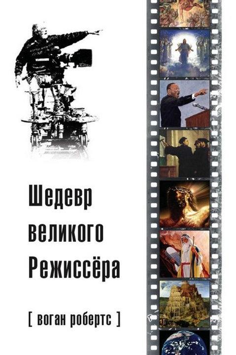 Шедевр великого Режиссёра
