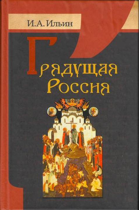 Грядущая Россия