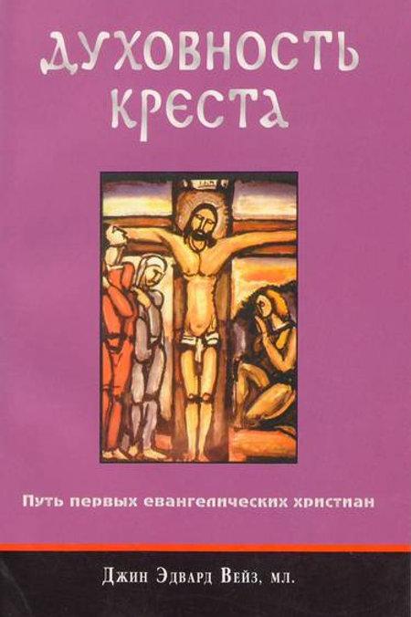 Духовность креста. Путь первых евангелических христиан