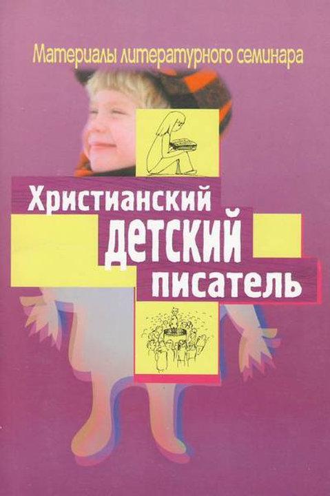 Христианский детский писатель. Материалы литературного семинара