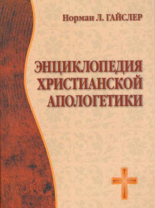 Энциклопедия христианской апологетики