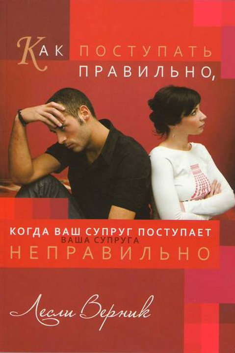 Как поступать правильно, когда ваш супруг поступает неправильно