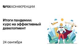 24_09_заставка.png