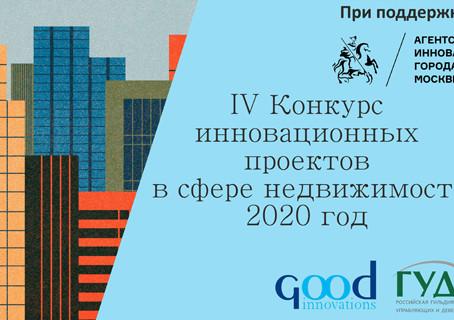 Столичное Агентство инноваций поддержало Конкурс GOOD INNOVATIONS