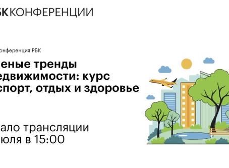 """РБК приглашает на пресс-конференцию """"Зелёные тренды в недвижимости: курс на спорт, отдых и здоровье"""""""