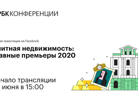 Элитная недвижимость: главные премьеры 2020