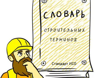 Скоро девелоперы начнут строить со словарем