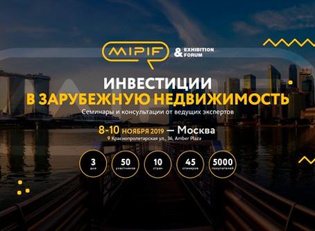 Приглашаем принять участие в инвестиционном выставочном форуме MIPIF 8-10 ноября