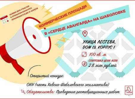 Коммерческие площади в квартале-крепости на Шаболовке выставлены на открытый конкурс