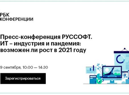 """РУССОФТ """"ИТ – индустрия и пандемия: возможен ли рост в 2021 году"""""""