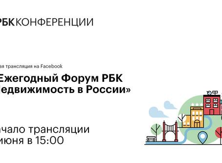 Завершается регистрация на V Ежегодный Форум РБК «Недвижимость в России»