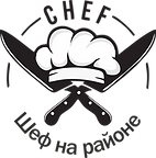 Лого_CHEF.png