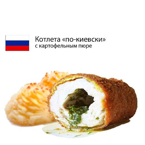 """Котлета """"по-Киевски"""" с картофельным пюре"""
