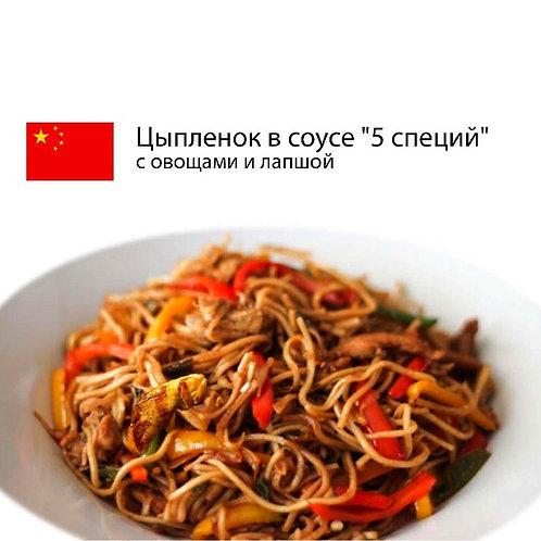 """Цыпленок в соусе """"5 специй"""" с овощами и лапшой"""