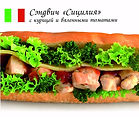 Сэндвич из автомата