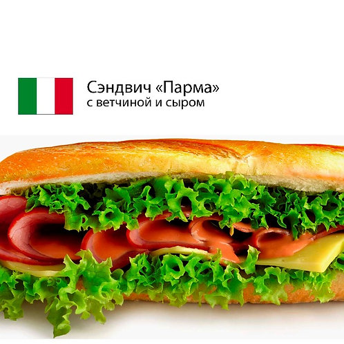 """Сэндвич """"Парма"""" с ветчиной и сыром"""
