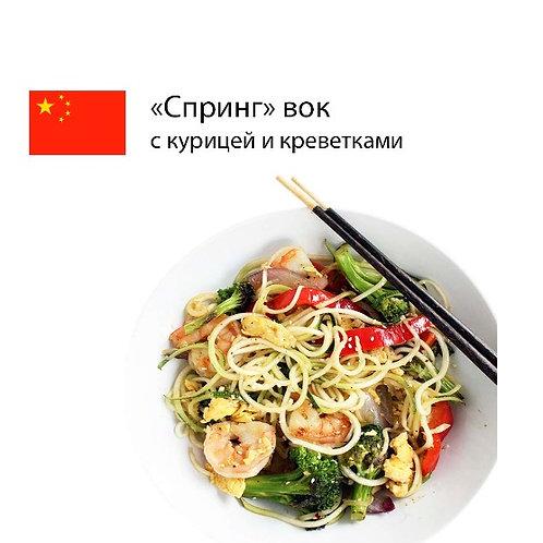 """Вок """"Спринг"""" с креветками, цыпленком и овощами"""