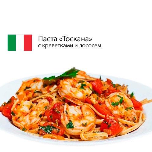 "Паста ""Тоскана"" с креветками, лососем и томатами"