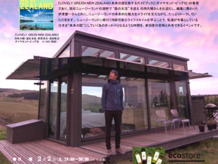 代官山蔦屋でニュージーランドフェア開催中<四角大輔さんのトークショーが大盛況!>