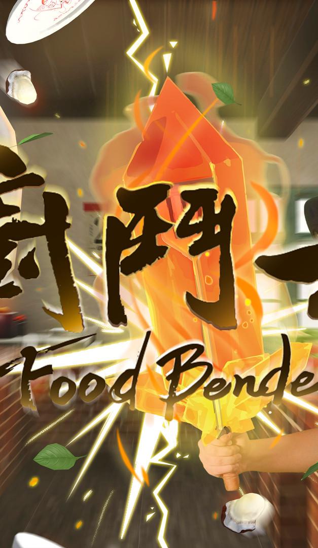 廚鬥士FoodBender