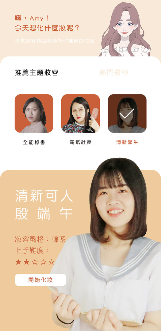 MsJulia_實際介面_風格選擇(殷端午).jpg
