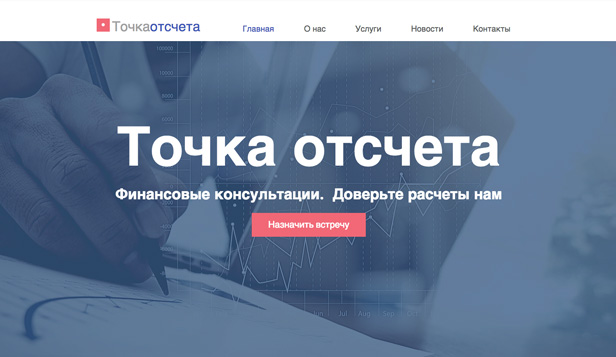 Бизнес website templates – Финансовые консультанты