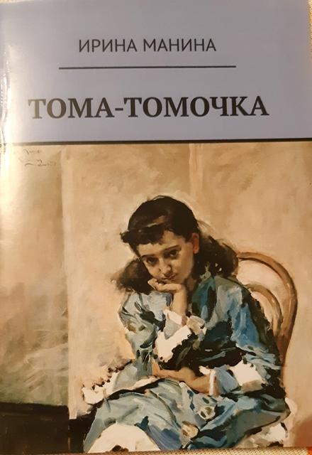 Тома-Томочка
