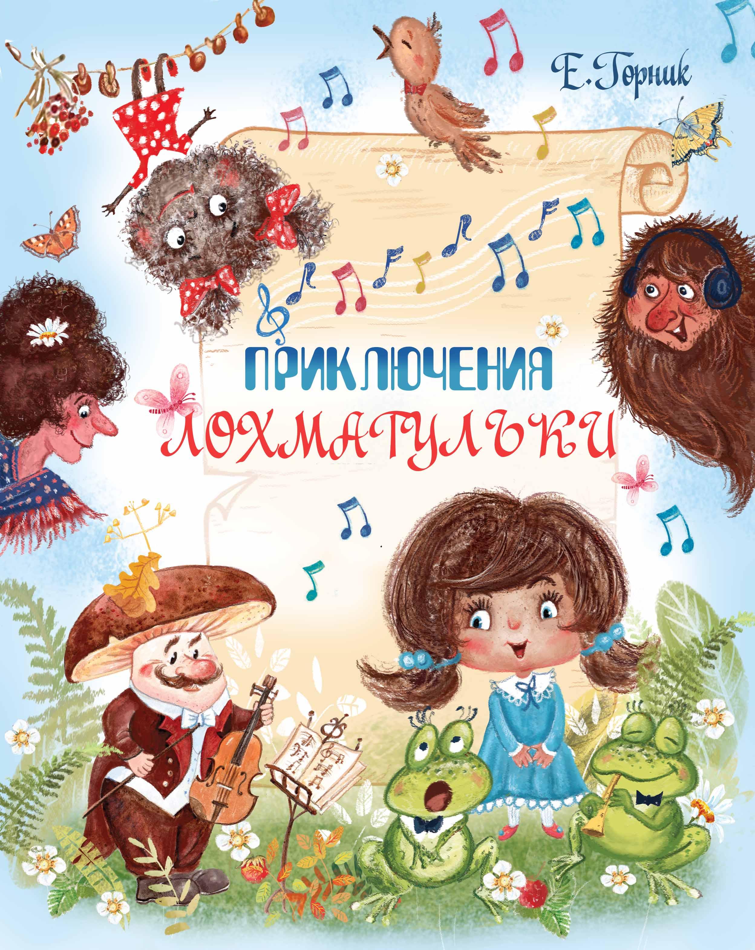 Музыкальные сказки Елены Горник