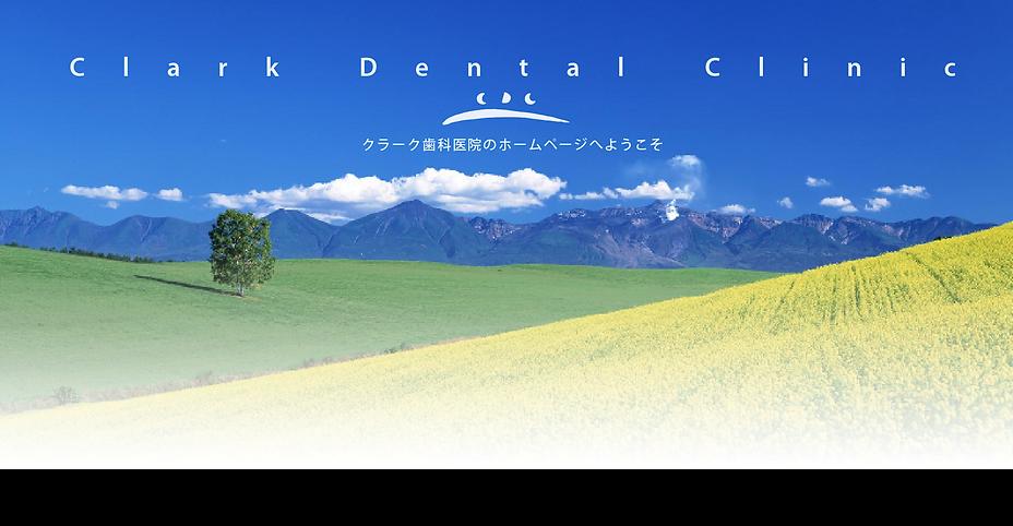 クラーク歯科医院