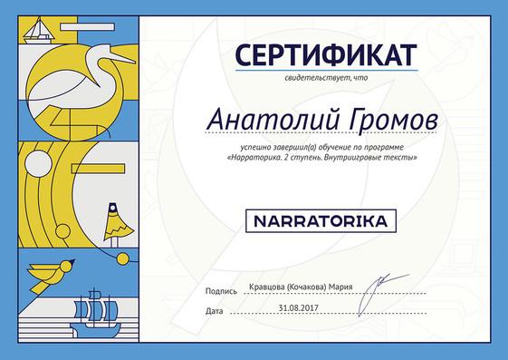 Анатолий Громов(1)sm.jpg