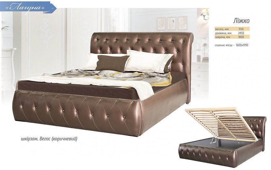 Кровать Лагуна корич.