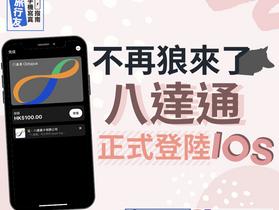 【蘋果更新】不再狼來了 八達通正式登陸iOS!