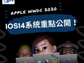 【蘋果更新】Apple WWDC 2020 iOS14系統重點大公開!