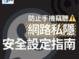 【安全設定指南】 防止手機竊聽 網路私隱安全設定指南