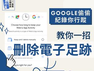 【安全設定指南】Google偷偷地紀錄你行蹤 教你一招刪除電子足跡!