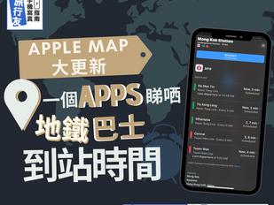 【蘋果更新】Apple Map大更新 一個apps 睇哂地鐵巴士到站時間
