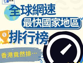 全球網速最快國家地區排行榜 香港竟然排⋯