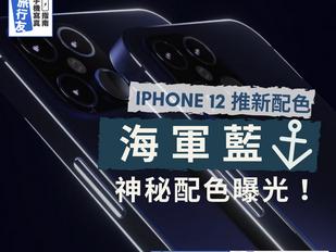 【蘋果更新】iPhone 12 推新配色!海軍藍神秘配色曝光!