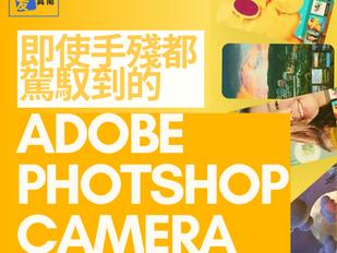 【新App上線!】即使手殘都駕馭到的Adobe Photoshop Camera