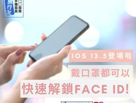 【蘋果更新】iOS 13.5登場啦 戴口罩都可以快速解鎖Face ID