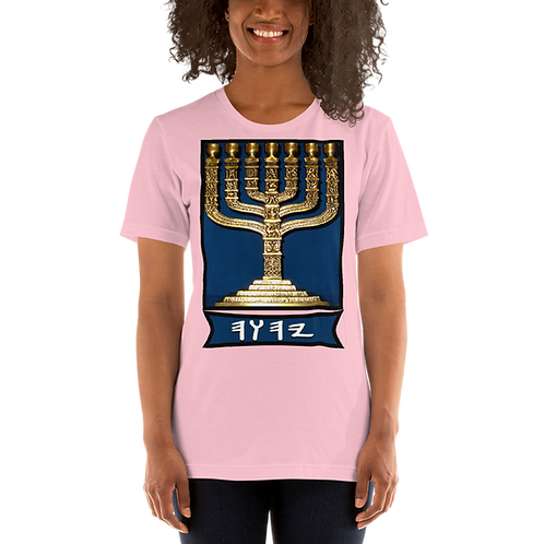 Menorah YAH Ladies T-Shirt