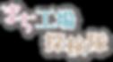 tsuzukimachi_logo.png
