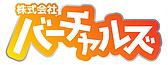 virtuals_logo_b-1.webp