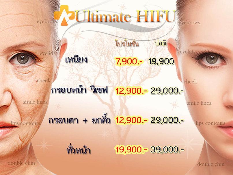 hifu1