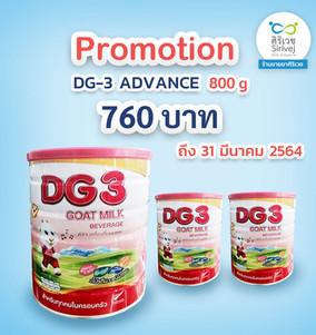 DG-3 ADVANCE  800 g เครื่องดื่มนมแพะ ราคาพิเศษเพียง 760 บาท ถึง 31 มีนาคม 2564 นี้เท่านั้น