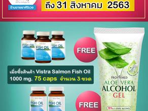 เมื่อซื้อ 🌟Vistra Salmon Fish Oil 💝แถมฟรี! Provamed Aloe Vera Alcohol Gel 50 ml.